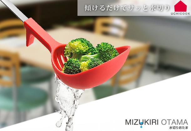 水切りおたま - UCHICOOK - 水が切れる、汚さず置ける