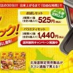 オーブンマジック - 北海道限定発売